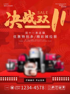 红色决战海双十一电器促销海报