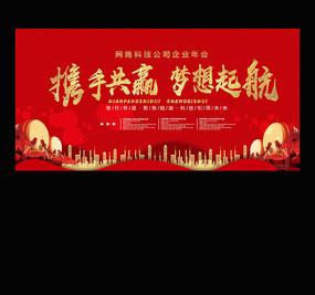 红色企业会议年会活动背景板