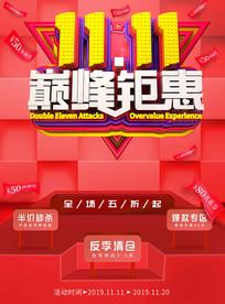 红色双十一巅峰钜惠空间感促销海报