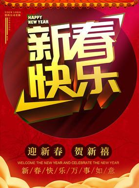 红色新春快乐立体字宣传海报