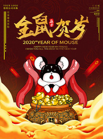 红色新年金鼠贺岁宣传海报