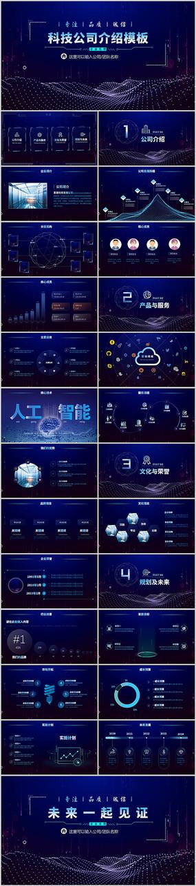 互联网科技公司介绍ppt模板