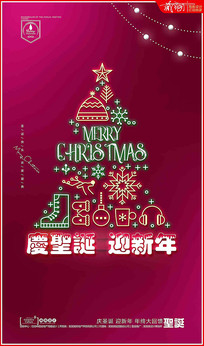 简约创意圣诞节海报设计