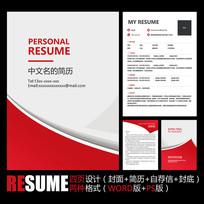 简约红色商务画册风格职场工作求职简历模板