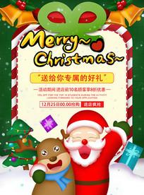 简约绿色背景圣诞节海报
