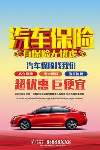 简约汽车保险宣传海报