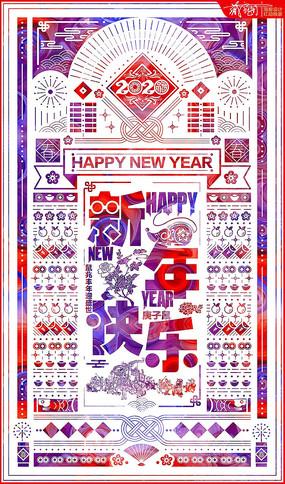 剪纸新年快乐2020鼠年海报设计
