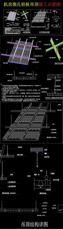 机房微孔铝板吊顶施工示意图2004 dwg
