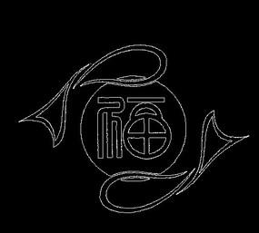 锦鲤绕福CAD线稿素材