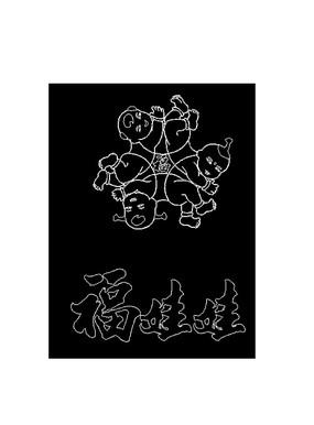 吉祥福娃福字CAD线稿图