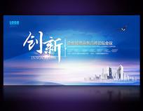 蓝色大气创新企业会议背景板