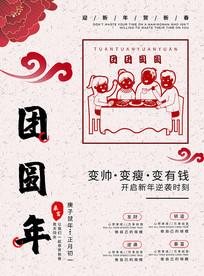 年画剪纸团圆年宣传海报