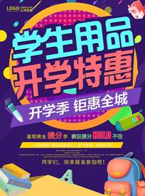 psd原创大气紫色学生用品海报
