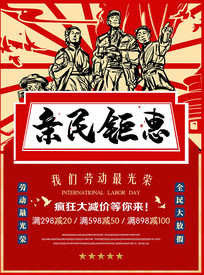 psd原创红色手绘亲民钜惠海报