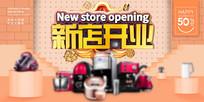 清新风新店开业产品促销展板