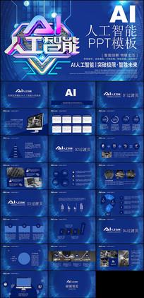 人工智能科技感PPT模板
