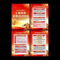 上海考察宣传展板