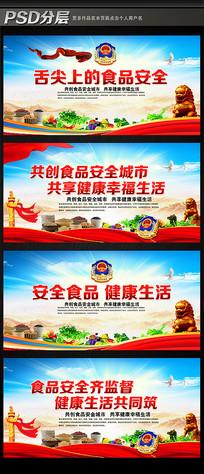 食品安全宣传海报设计