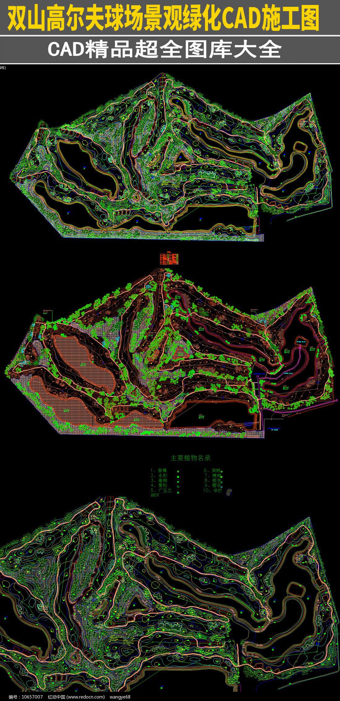 双山高尔夫球场景观绿化CAD施工图图片