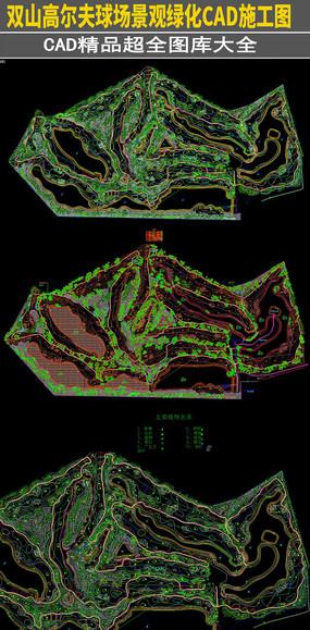 双山高尔夫球场景观绿化CAD施工图