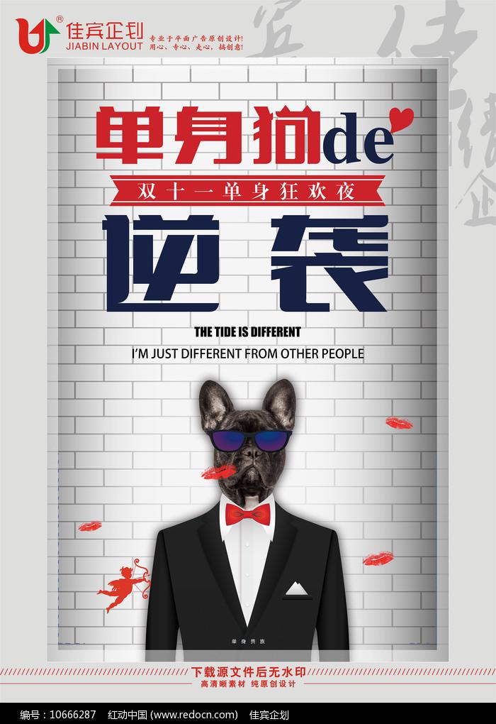 双十一单身逆袭创意海报设计图片