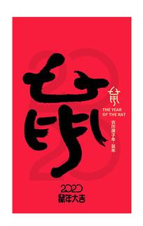 鼠字鼠年海报设计