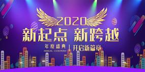 新起点2020年会舞台背景板
