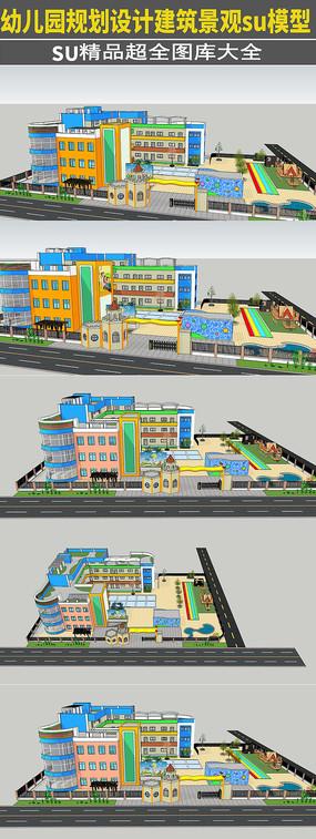 幼儿园规划设计建筑景观su模型