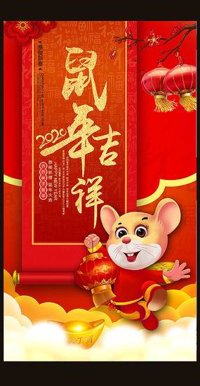 福鼠迎春2020鼠年海报 2020恭喜发财鼠年海报 创意鼠年海报 2020鼠年图片