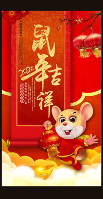 原创2020鼠年海报设计