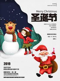 原创白色简约圣诞节海报