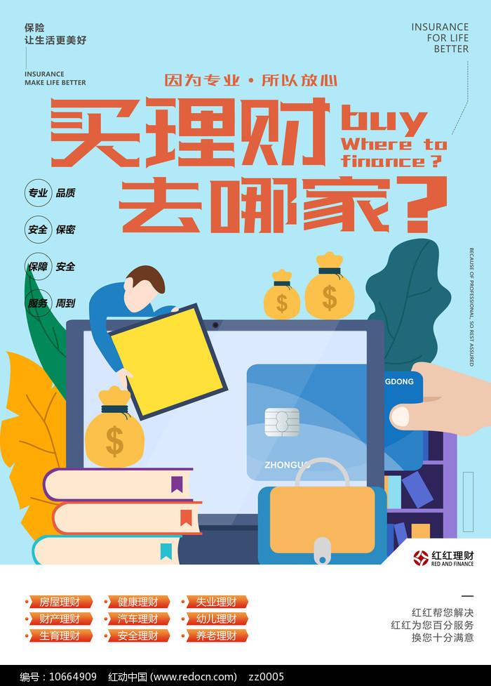 原创高端流行买理财去哪家海报图片