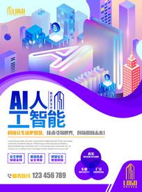 原创高端紫色AI智能海报