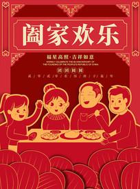 原创红色高端阖家欢乐海报