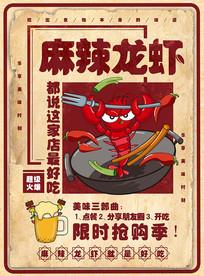 原创红色火爆麻辣龙虾海报