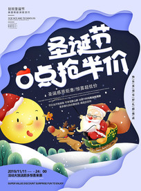 原创欢乐剪纸圣诞快乐海报