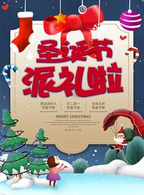 原创可爱手绘圣诞节派礼啦海报