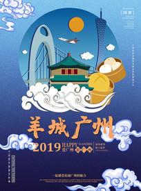 原创蓝色国潮羊城广州海报