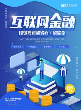原创蓝色科技互联网金融海报