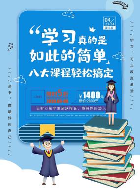 原创蓝色清新培训教育海报