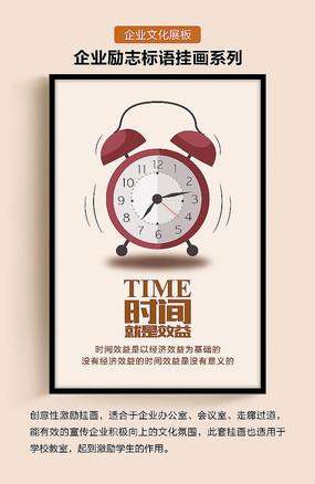原创企业文化时间就是效益展板 PSD
