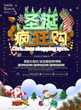 原创夜晚清新圣诞狂欢购海报