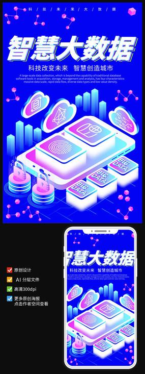智慧大数据科技未来宣传海报 AI