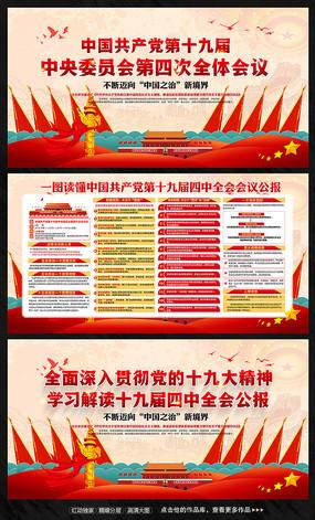 中共第十九届四中全会宣传栏展板 PSD