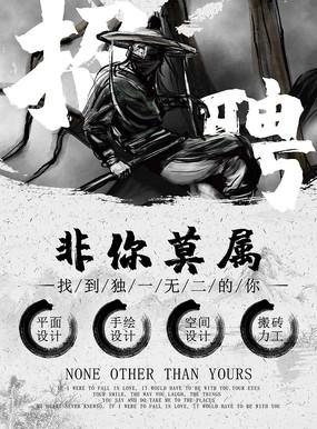中国风水墨招聘海报