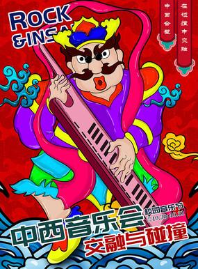 中西结合音乐会宣传海报