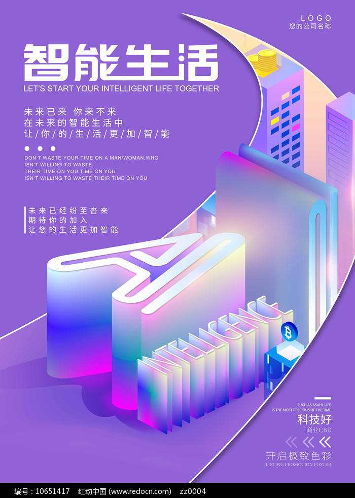 紫色智能生活字体设计宣传海报图片