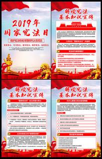 2019国家宪法日宣传展板