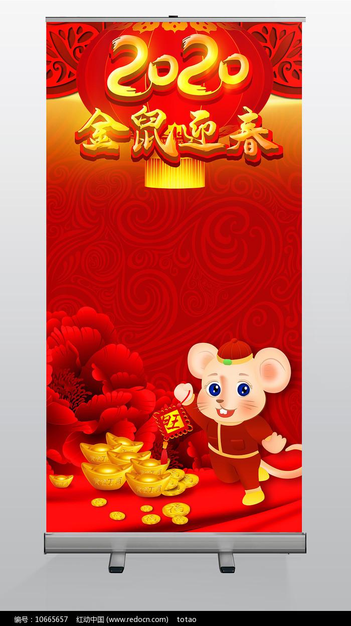 2020金鼠红色易拉宝图片