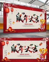 2020年中国风鼠年展板